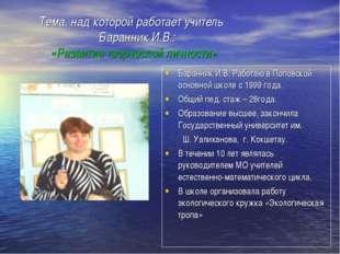 Тема, над которой работает учитель Баранник И.В.: «Развитие творческой лично
