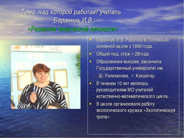 Тема, над которой работает учитель Баранник И.В.: «Развитие творческой лично...