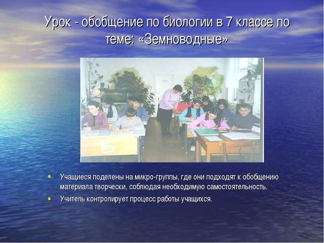 Урок - обобщение по биологии в 7 классе по теме: «Земноводные» Учащиеся подел...