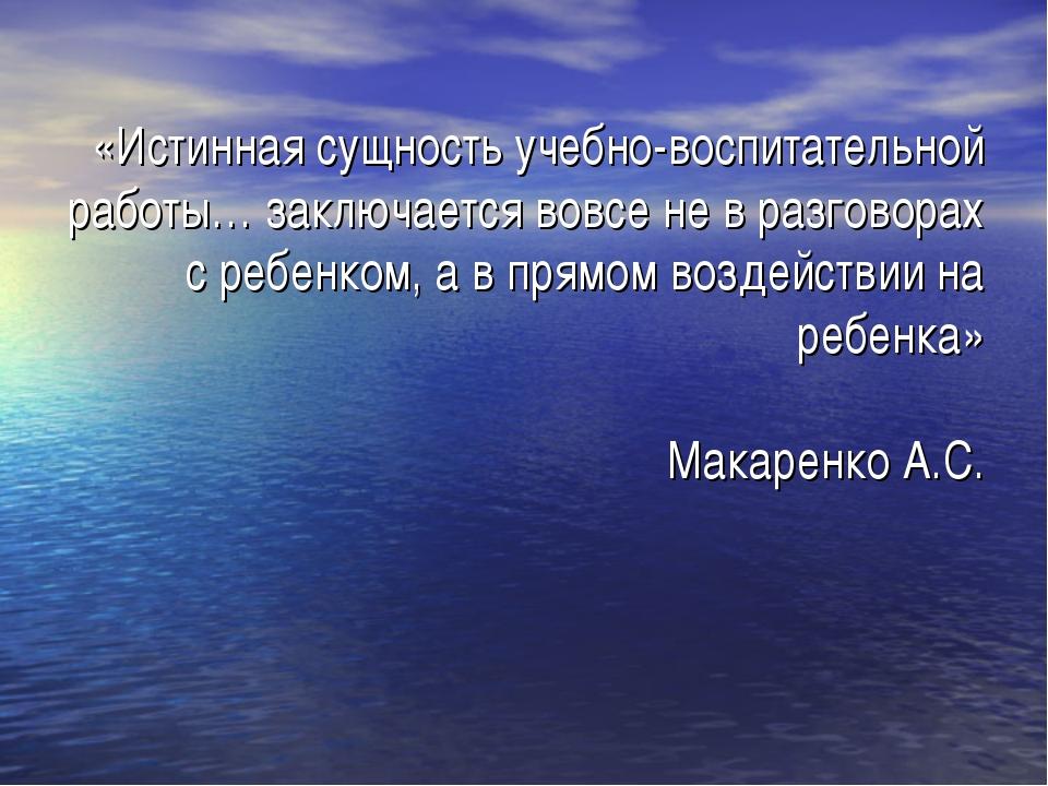 «Истинная сущность учебно-воспитательной работы… заключается вовсе не в разго...