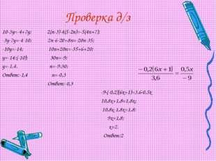 Проверка д/з 10-3у=-4+7у; 2(n-3)-4(5-2n)=-5(4n+7); -3у-7у=-4-10; 2n-6-20+8n=-