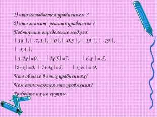 1) что называется уравнением ? 2) что значит- решить уравнение ? Повторить оп