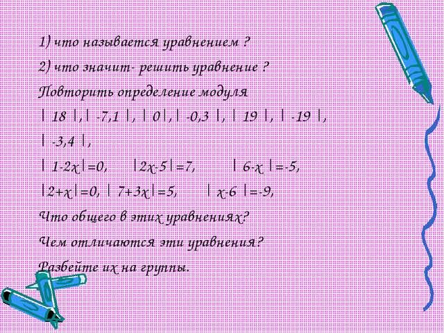 1) что называется уравнением ? 2) что значит- решить уравнение ? Повторить оп...