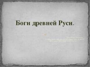 Составила: Ломаченко Зульфия Ильясовна учитель начальных классов МБОУ «Мегет