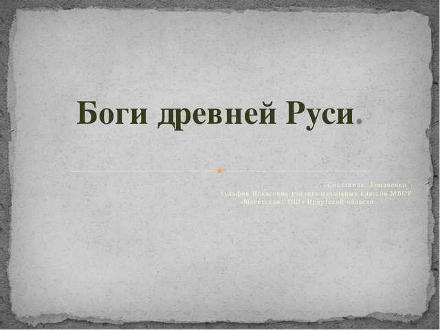 Составила: Ломаченко Зульфия Ильясовна учитель начальных классов МБОУ «Мегет...