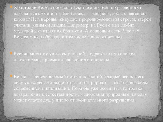 Христиане Велеса обозвали «скотьим богом», но разве могут называться скотиной...