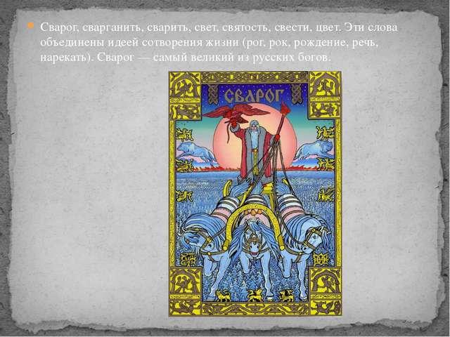 Сварог, сварганить, сварить, свет, святость, свести, цвет. Эти слова объедине...