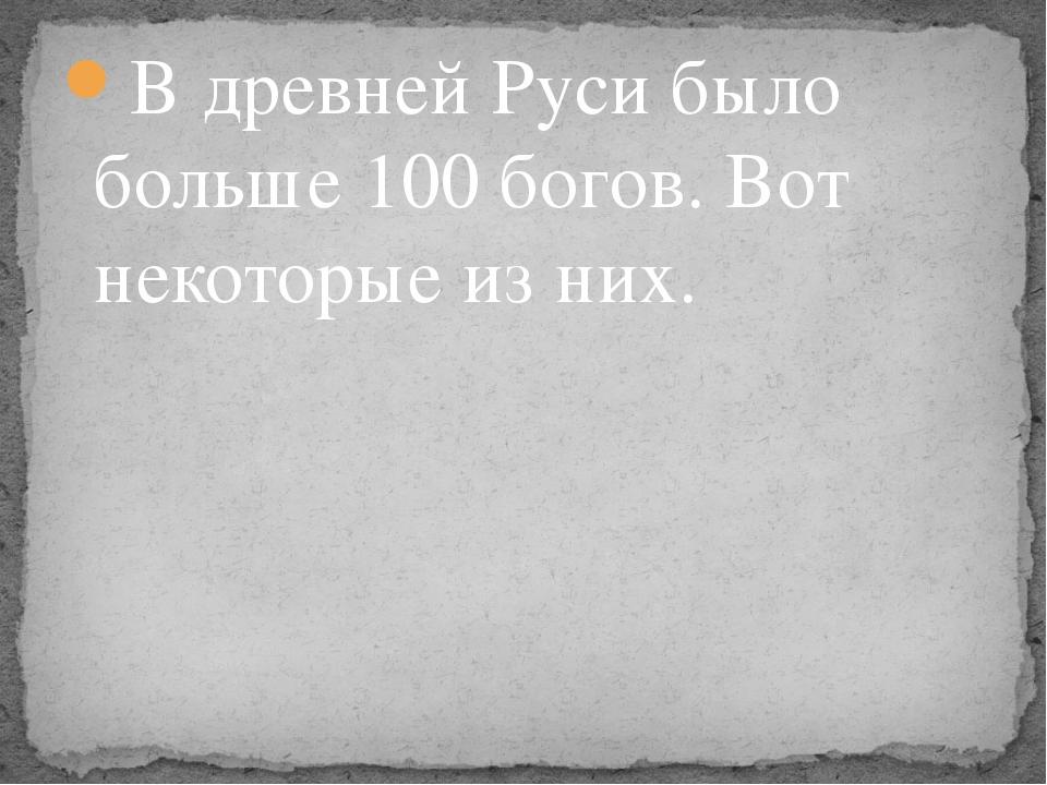 В древней Руси было больше 100 богов. Вот некоторые из них.