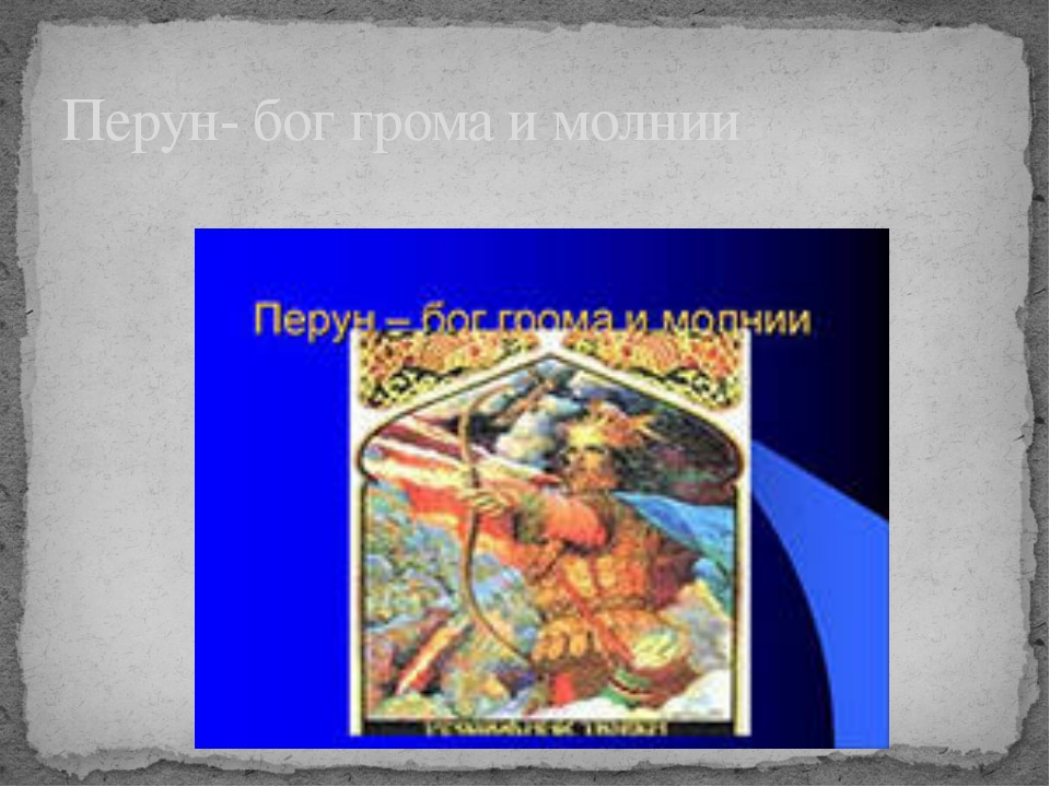 Перун- бог грома и молнии