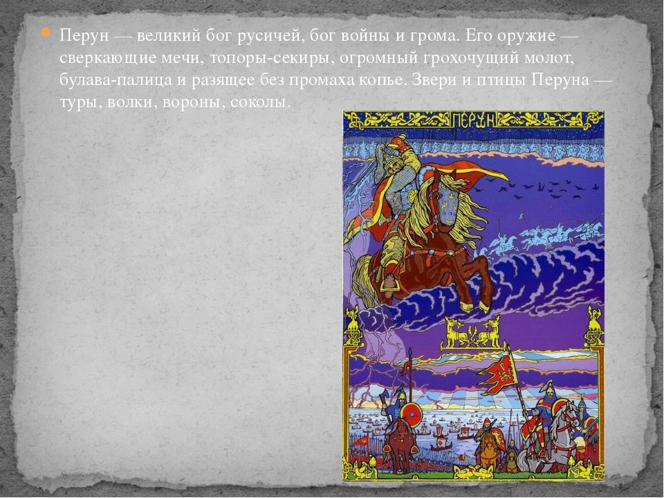 Перун — великий бог русичей, бог войны и грома. Его оружие — сверкающие мечи,...