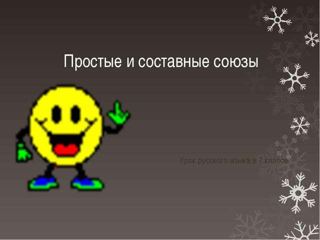 Простые и составные союзы Урок русского языка в 7 классе