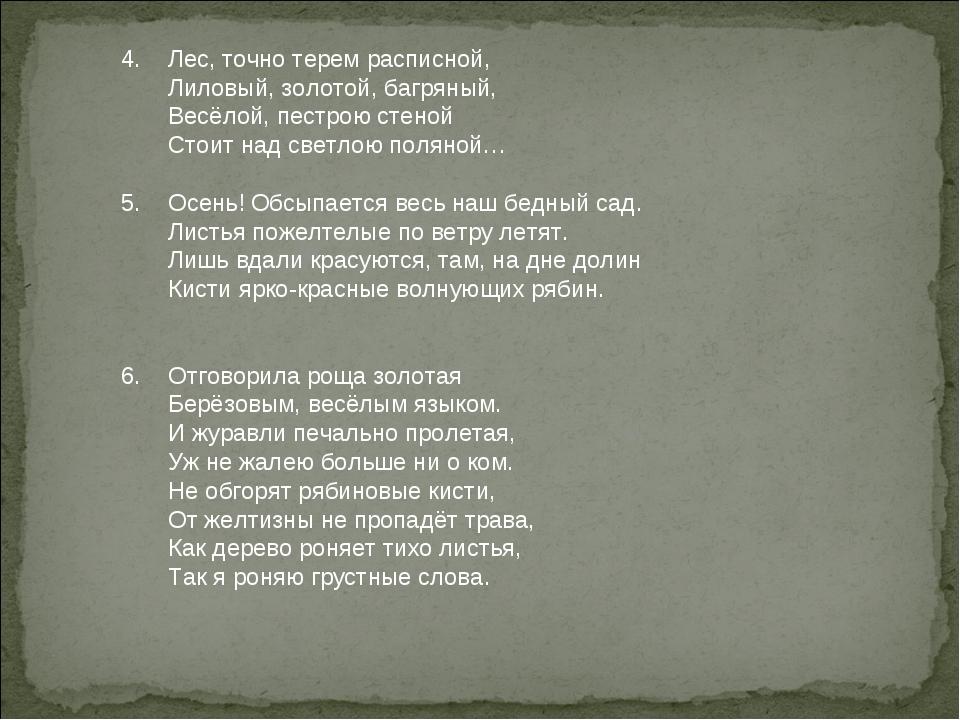 4. Лес, точно терем расписной, Лиловый, золотой, багряный, Весёлой, пестрою с...