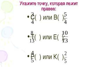Укажите точку, которая лежит правее: С( ) или В( ); Т( ) или Е( ); Р( ) или К