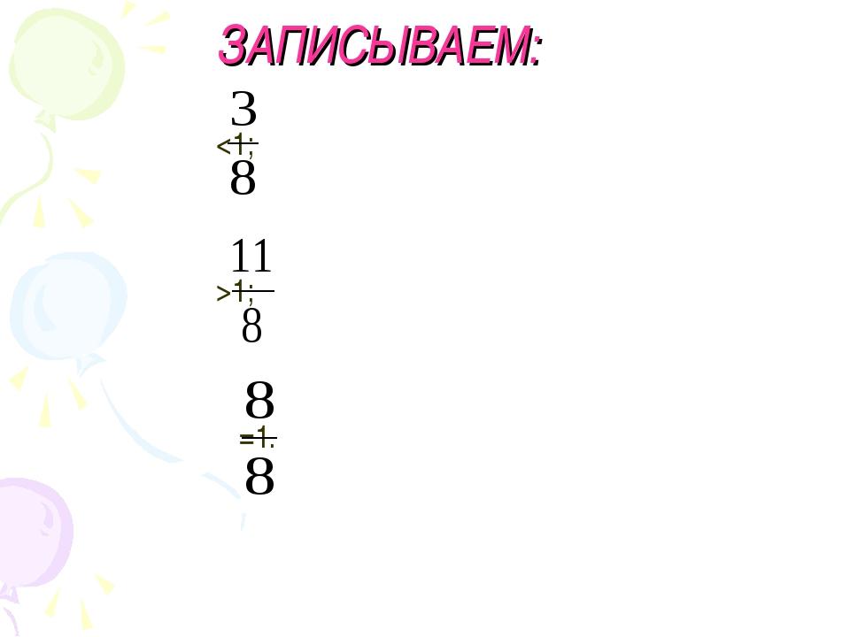 ЗАПИСЫВАЕМ: 1; =1.