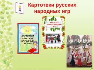 Картотеки русских народных игр КАРТОТЕКА «РУССКИЕ НАРОДНЫЕ ИГРЫ» 11