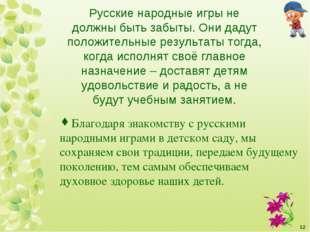 Благодаря знакомству с русскими народными играми в детском саду, мы сохраняем