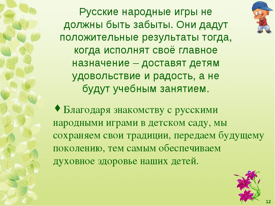 Благодаря знакомству с русскими народными играми в детском саду, мы сохраняем...