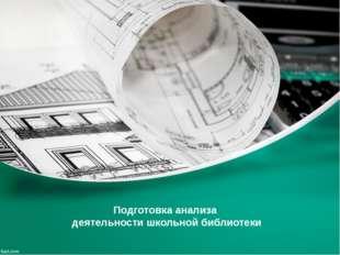 Подготовка анализа деятельности школьной библиотеки