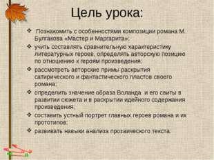 Цель урока: Познакомить с особенностями композиции романа М. Булгакова «Масте