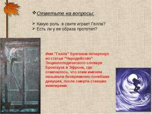 Ответьте на вопросы: Какую роль в свите играет Гелла? Есть ли у ее образа про
