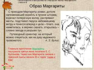 Образ Маргариты С приходом Маргариты роман, дотоле напоминавший корабль в пуч