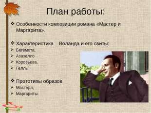 План работы: Особенности композиции романа «Мастер и Маргарита». Характеристи