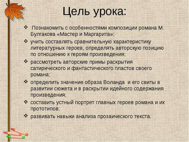 Цель урока: Познакомить с особенностями композиции романа М. Булгакова «Масте...
