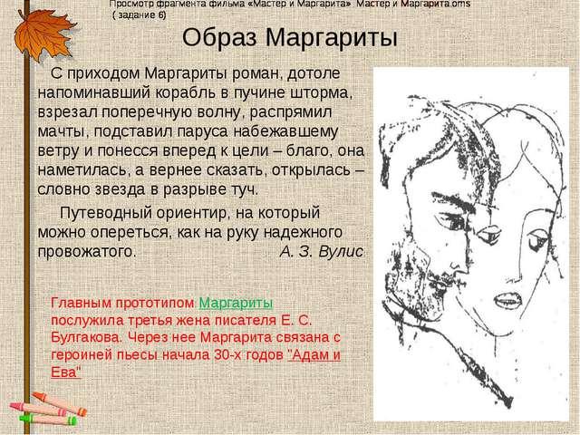 Образ Маргариты С приходом Маргариты роман, дотоле напоминавший корабль в пуч...