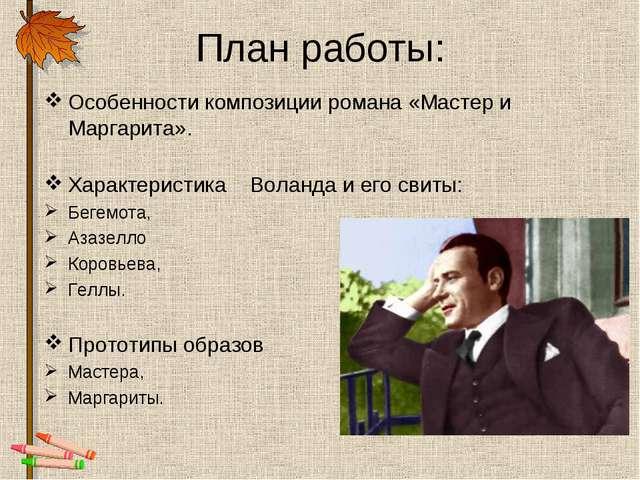 План работы: Особенности композиции романа «Мастер и Маргарита». Характеристи...