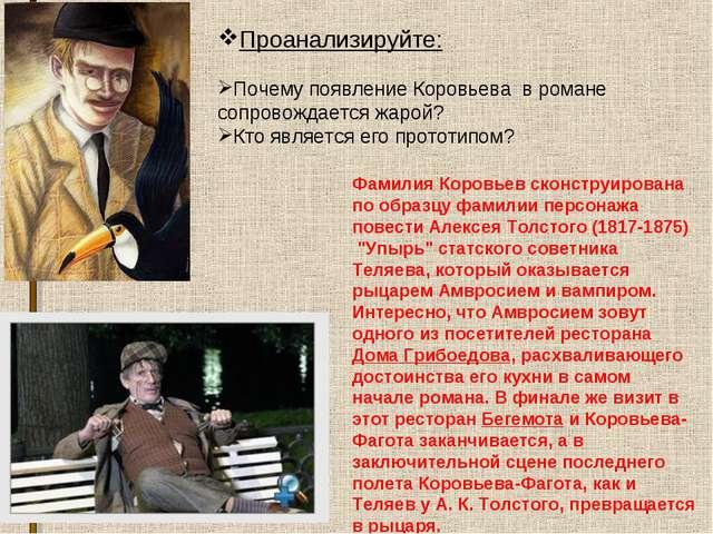 Проанализируйте: Почему появление Коровьева в романе сопровождается жарой? Кт...