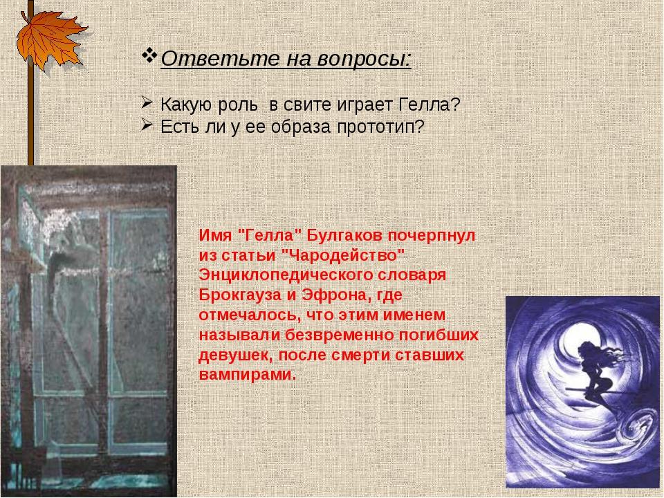 Ответьте на вопросы: Какую роль в свите играет Гелла? Есть ли у ее образа про...
