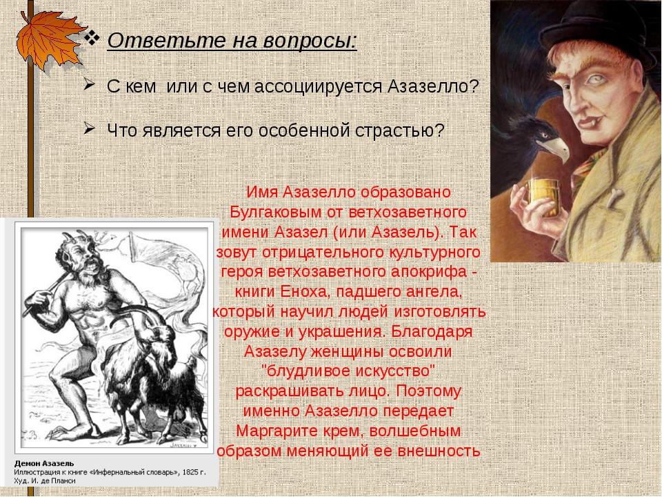 Ответьте на вопросы: С кем или с чем ассоциируется Азазелло? Что является ег...