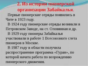 2. Из истории пионерской организации Забайкалья. Первые пионерские отряды поя