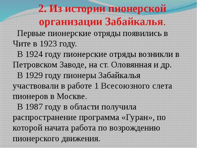 2. Из истории пионерской организации Забайкалья. Первые пионерские отряды поя...