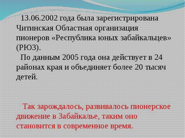 13.06.2002 года была зарегистрирована Читинская Областная организация пионер...
