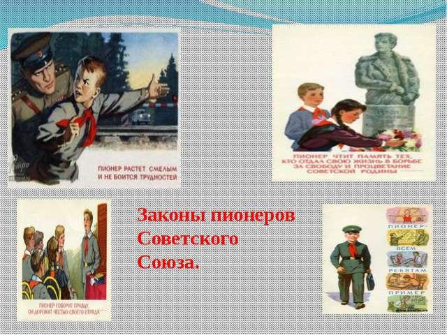 Законы пионеров Советского Союза.