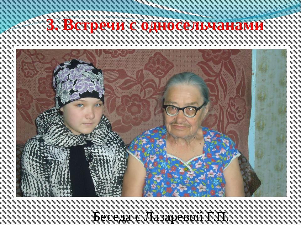 3. Встречи с односельчанами Беседа с Лазаревой Г.П.
