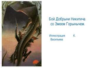 Бой Добрыни Никитича со Змеем Горынычем. Иллюстрация К. Васильева