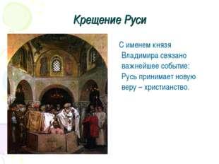 Крещение Руси С именем князя Владимира связано важнейшее событие: Русь приним