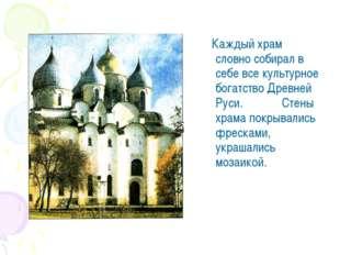 Каждый храм словно собирал в себе все культурное богатство Древней Руси. Сте