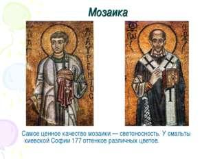Мозаика Самое ценное качество мозаики — светоносность. У смальты киевской Соф