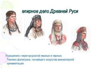 Ювелирное дело Древней Руси Украшения с перегородчатой эмалью и чернью. Техн