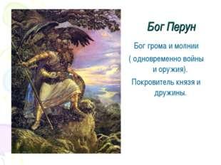 Бог Перун Бог грома и молнии ( одновременно войны и оружия). Покровитель княз