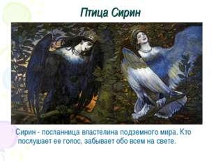 Птица Сирин Сирин - посланница властелина подземного мира. Кто послушает ее г