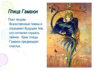 Птица Гамаюн Поет людям божественные гимны и открывает будущее тем, кто согла