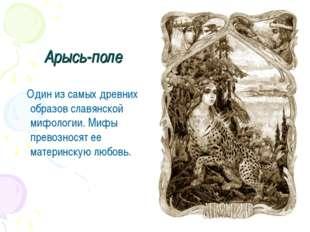 Арысь-поле Один из самых древних образов славянской мифологии. Мифы превознос
