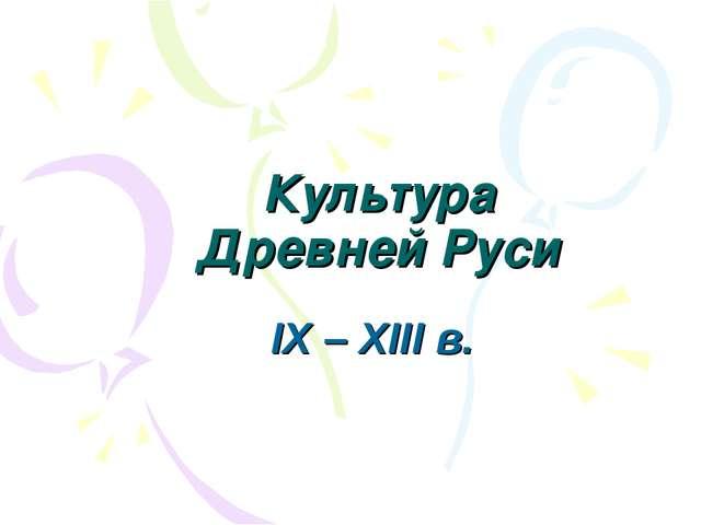 Культура Древней Руси IX – XIII в.