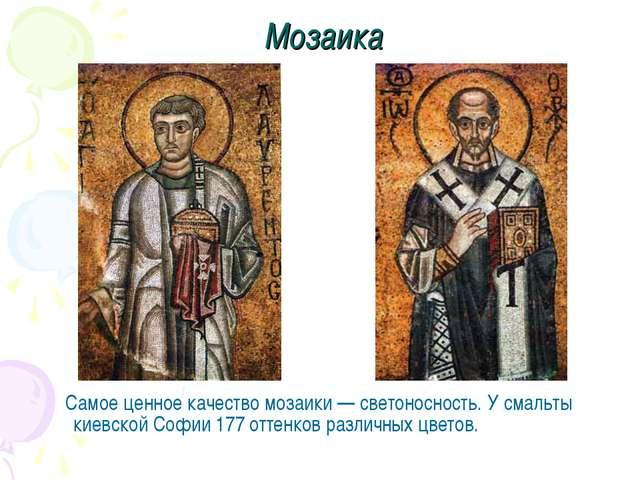 Мозаика Самое ценное качество мозаики — светоносность. У смальты киевской Соф...