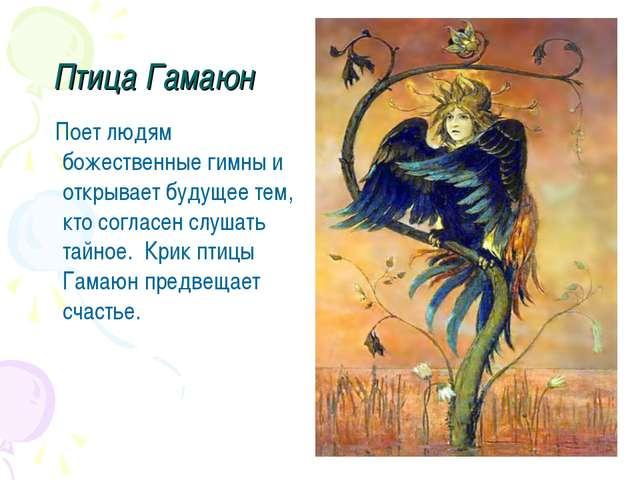 Птица Гамаюн Поет людям божественные гимны и открывает будущее тем, кто согла...