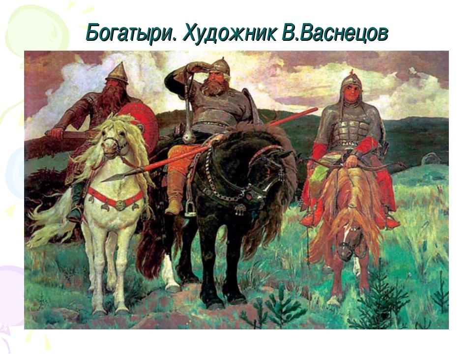 Богатыри. Художник В.Васнецов
